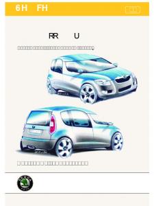 SSP 062 RU Škoda Roomster Знакомство с автомобилем, часть I