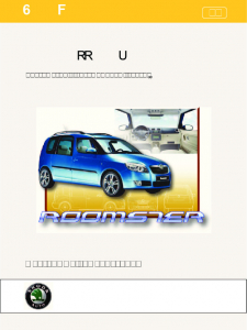 SSP 063 RU Škoda Roomster Знакомство с автомобилем, часть II