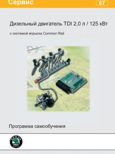 SSP 067 RU Дизельный двигатель TDI 2,0 л 125 кВт