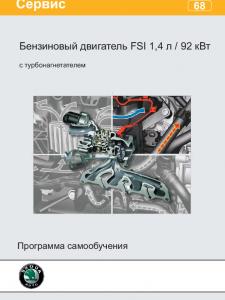 SSP 068 RU Бензиновый двигатель FSI 1,4 л 92 кВт