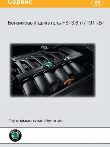 SSP 069 RU Бензиновый двигатель FSI 3,6 л 191 кВт