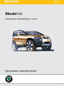 SSP 071 RU Škoda Yeti Презентация автомобиля Часть I