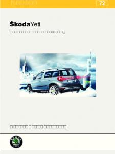 SSP 072 RU Škoda Yeti Презентация автомобиля Часть II