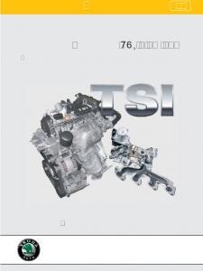 SSP 074 RU Бензиновый двигатель TSI 1,2 л_77 кВт с турбонагнетателем