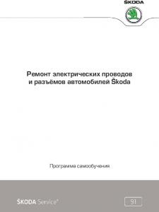 SSP 091 RU Ремонт электрических проводов и разъёмов автомобилей Škoda