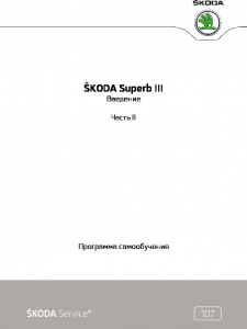 SSP 107 RU ŠKODA Superb III part 2
