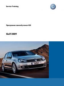 SSP 423 RU Golf 2009