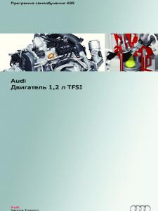 SSP 485 Audi Двигатель 1,2 л TFSI