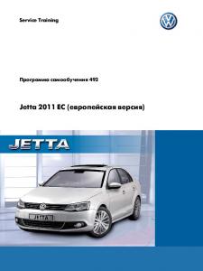 SSP 492 Jetta 2011 ЕС (европейская версия)