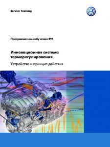 SSP 497 Инновационная система терморегулирования