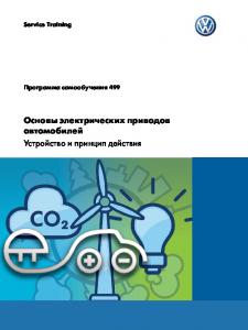 SSP 499 Основы электрических приводов автомобилей