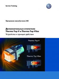 SSP 502 Дополнительные отопители Thermo Top V и Thermo Top Vlies