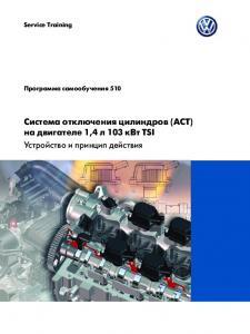 SSP 510 Система отключения цилиндров (АСТ) на двигателе 1,4 л 103 кВт TSI