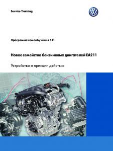 SSP 511 Новое семейство бензиновых двигателей EA211