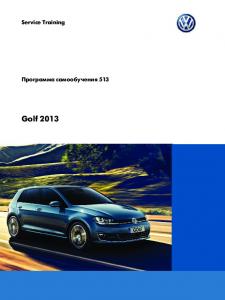SSP 513 Golf 2013
