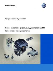 SSP 514 Новое семейство дизельных двигателей EA288