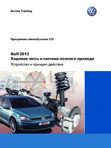 SSP 515 Golf 2013 Ходовая часть и система полного привода