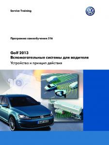 SSP 516 Golf 2013 Вспомогательные системы для водителя
