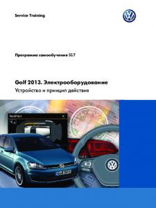 SSP 517 Golf 2013 Электрооборудование