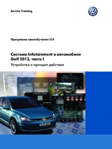 SSP 518 Система Infotainment в автомобиле Golf 2013, часть I