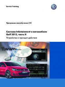 SSP 519 Система Infotainment в автомобиле Golf 2013, часть II