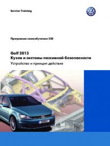 SSP 520 Golf 2013 Кузов и системы пассивной безопасности