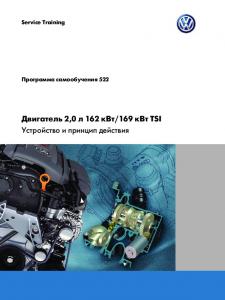 SSP 522 Двигатель 2,0 л 162 кВт 169 кВт TSI