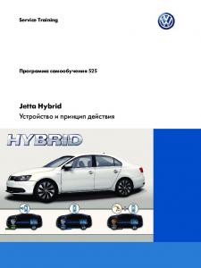 SSP 525 Jetta Hybrid
