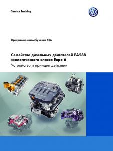 SSP 526 Семейство дизельных двигателей EA288 экологического класса Евро 6