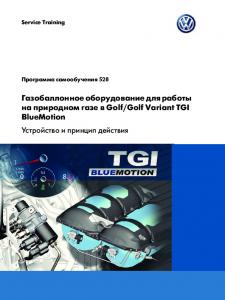 SSP 528 Газобаллонное оборудование для работы на природном газе в Golf Golf Variant TGI BlueMotion