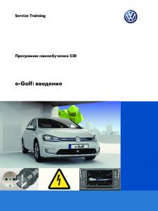 SSP 530 e-Golf введение
