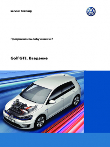 SSP 537 Golf GTE Введение
